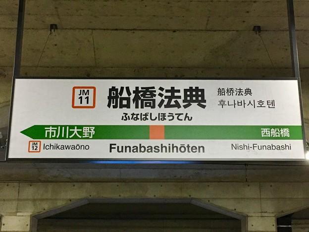 船橋法典駅 Funabashihoten Sta.