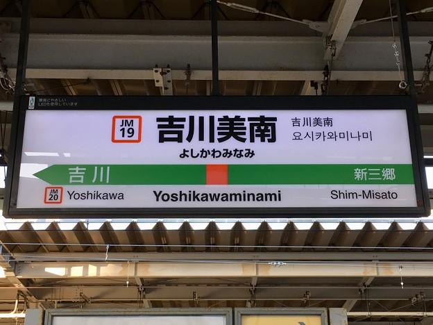 吉川美南駅 Yoshikawaminami Sta.