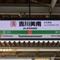 Photos: 吉川美南駅 Yoshikawaminami Sta.