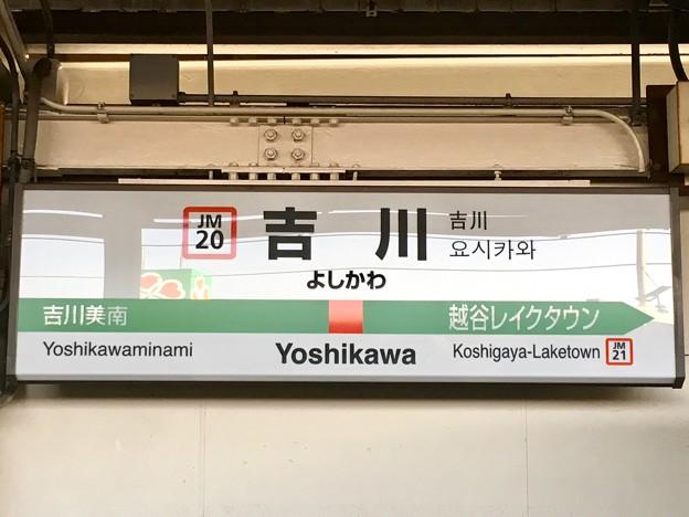 吉川駅 Yoshikawa Sta.