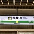 秋葉原駅 Akihabara Sta.