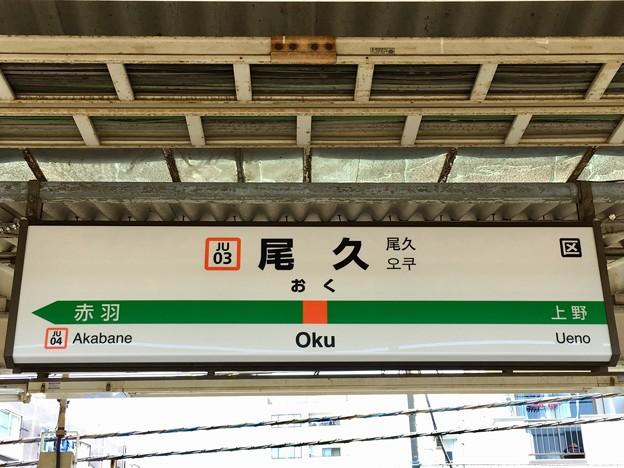 尾久駅 Oku Sta.
