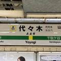 代々木駅 Yoyogi Sta.