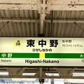 東中野駅 Higashi-Nakano Sta.