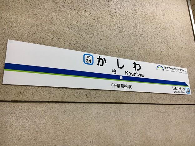 柏駅 Kashiwa Sta.