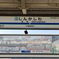 新柏駅 Shin-kashiwa Sta.