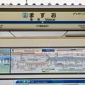 増尾駅 Masuo Sta.