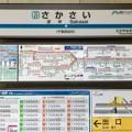 逆井駅 Sakasai Sta.