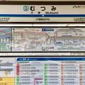 Photos: 六実駅 Mutsumi Sta.