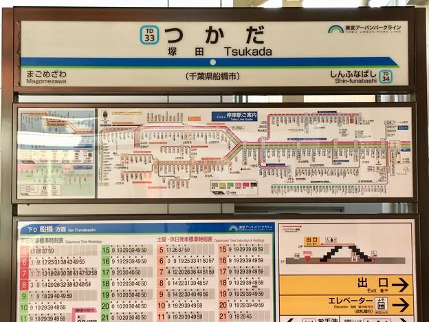 塚田駅 Tsukada Sta.