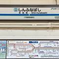 新船橋駅 Shin-funabashi Sta.