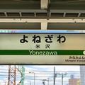 Photos: 米沢駅 Yonezawa Sta.