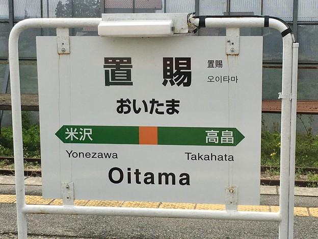 置賜駅 Oitama Sta.