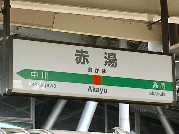 赤湯駅 Akayu Sta.