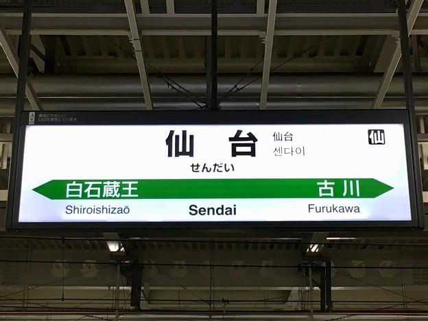 仙台駅 Sendai Sta.