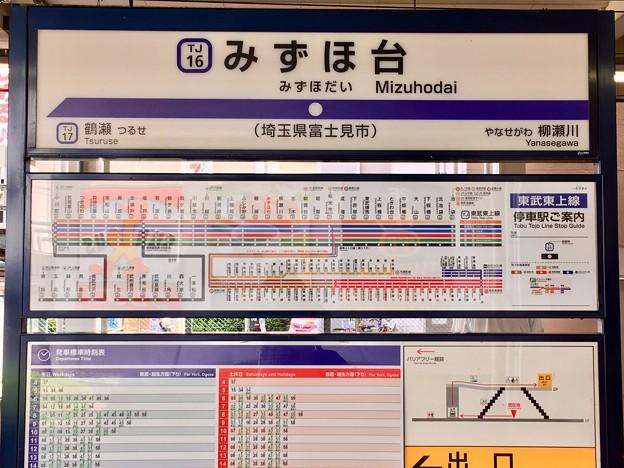 みずほ台駅 Mizuhodai Sta.