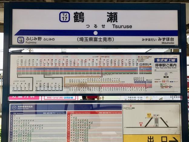 鶴瀬駅 Tsuruse Sta.