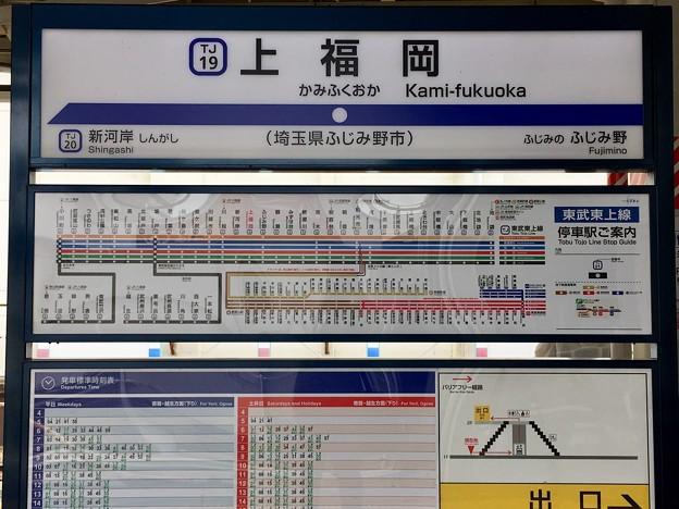 上福岡駅 Kami-fukuoka Sta.