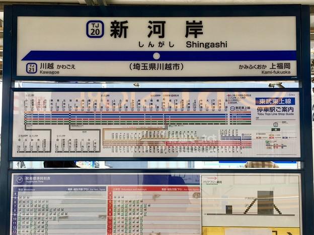 新河岸駅 Shingashi Sta.