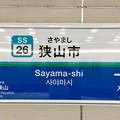 Photos: 狭山市駅 Sayamashi Sta.