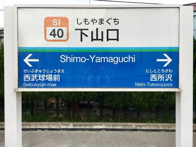 下山口駅 Shimo-Yamaguchi Sta.