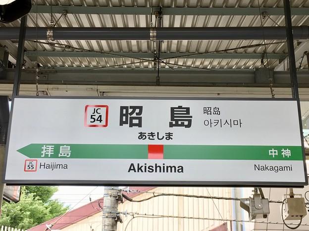 昭島駅 Akishima Sta.