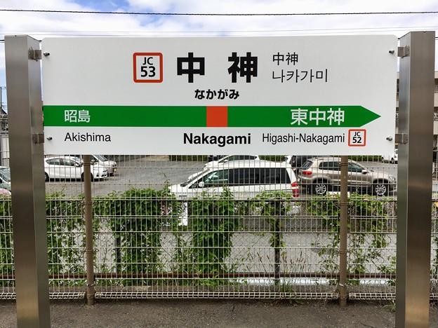 中神駅 Nakagami Sta.