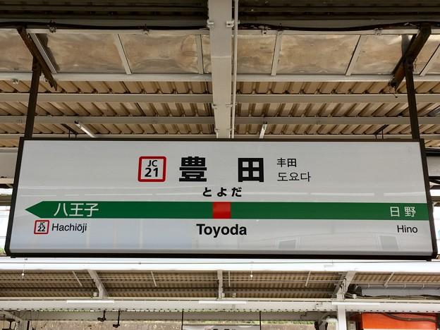 豊田駅 Toyoda Sta.