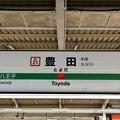 Photos: 豊田駅 Toyoda Sta.