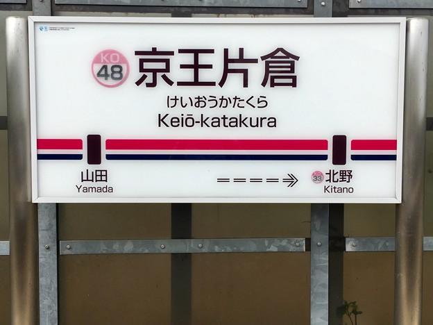 京王片倉駅 Keio-katakura Sta.