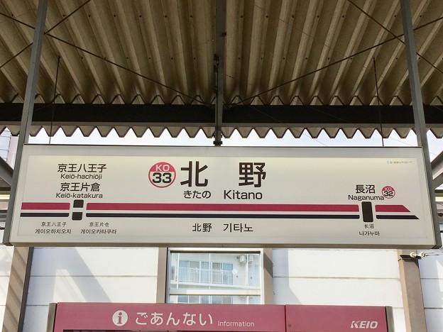 北野駅 Kitano Sta.
