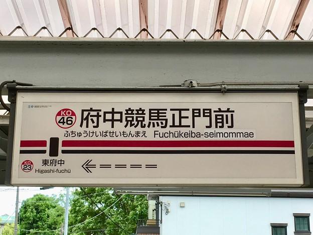 府中競馬正門前駅 Fuchukeiba-seimommae Sta.