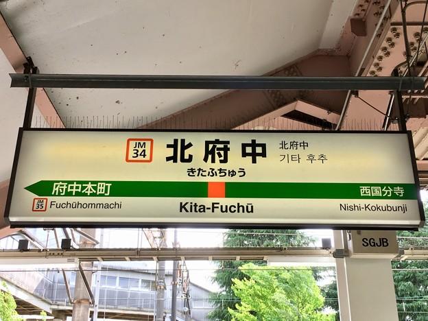 北府中駅 Kita-Fuchu Sta.