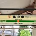 Photos: 北府中駅 Kita-Fuchu Sta.