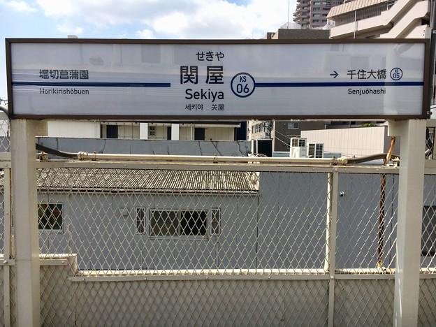 写真: 京成関屋駅 Keisei Sekiya Sta.