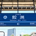 Photos: 鮫洲駅 Samezu Sta.