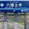 Photos: 六郷土手駅 Rokugodote Sta.