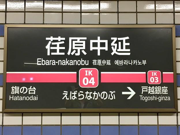 荏原中延駅 Ebara-nakanobu Sta.