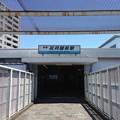 写真: 花月園前駅