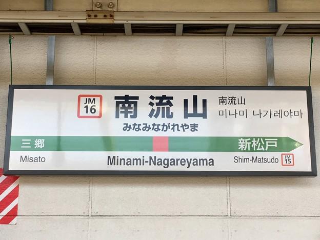 南流山駅 Minami-Nagareyama Sta.