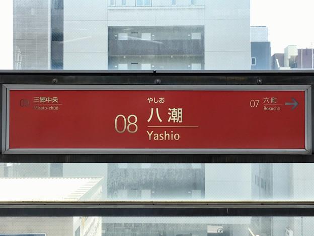 八潮駅 Yashio Sta.