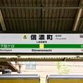 信濃町駅 Shinanomachi Sta.