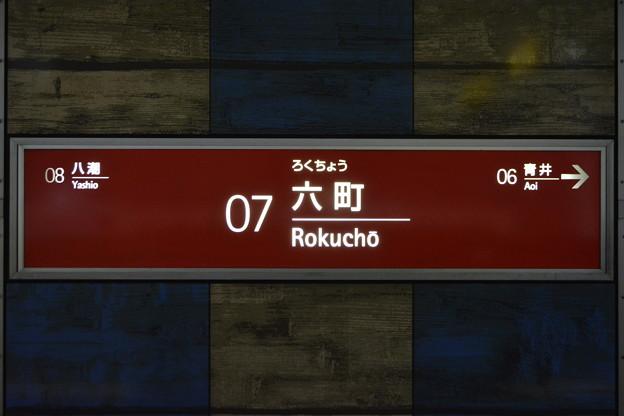 六町駅 Rokucho Sta.
