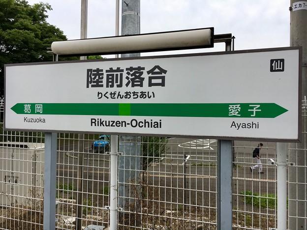 陸前落合駅 Rikuzen-Ochiai Sta.
