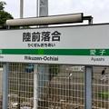 写真: 陸前落合駅 Rikuzen-Ochiai Sta.