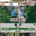 Photos: 愛子駅 Ayashi Sta.