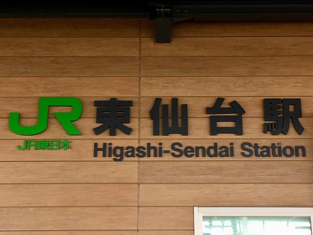 写真: 東仙台駅