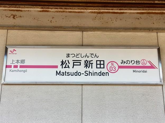 松戸新田駅 Matsudo-Shinden Sta.