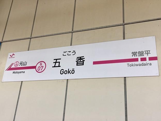 五香駅 Goko Sta.