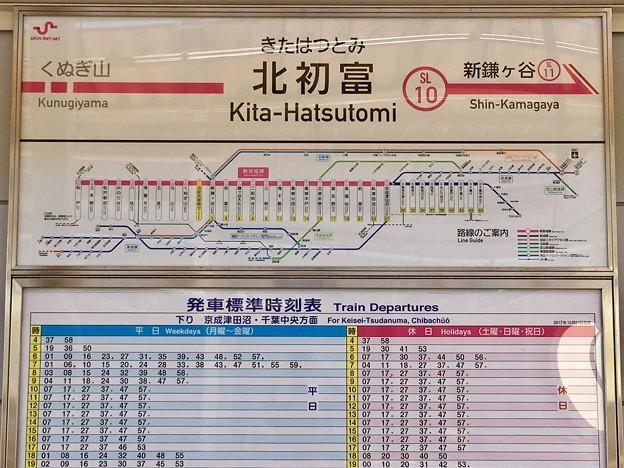 北初富駅 Kita-Hatsutomi Sta.